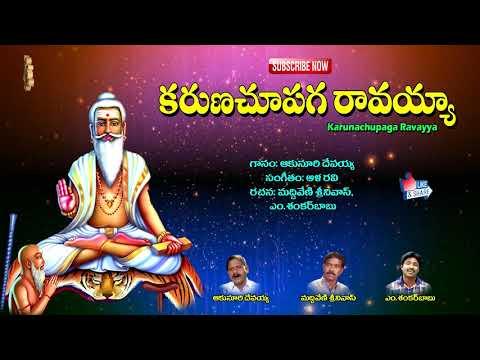 Repeat Pothuluri Veera Bramhendra Swamy Songs