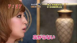 Asia No.1 Diva Ayumi Hamasaki 浜崎あゆみ MezamashiTVめざましテレビ 浜崎あゆみ 検索動画 37