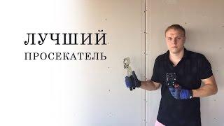 Просекатель для профиля гипсокартона за 800 рублей.
