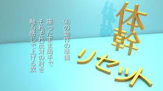 【補助音楽解説】1日5分で痩せる体幹リセットダイエット(補助音楽) 体幹リセットダイエット方法やり方 検索動画 22