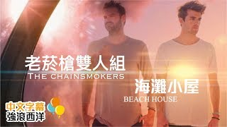 The chainsmokers 老菸槍雙人組beach house 海灘小屋