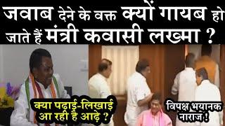 जवाब देते वक्त गायब हो जाते हैं मंत्री कवासी लखमा ।4rth eye news।