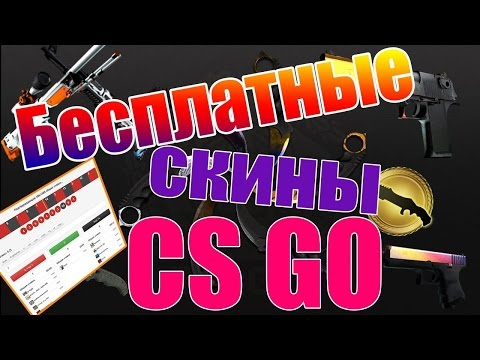 Скины cs go на халяву 2016 как сделать сайт со ставками cs go
