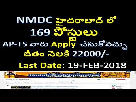 NMDC హైదరాబాద్ లో 169 ఉద్యోగాలు | NMDC HYDERABAD RECRUITMENT FOR 169 POSTS|NMDC GOVT JOB 2018 TELUGU