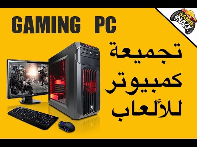Gaming Pc تجميعة كمبيوتر من طبيب الكمبيوتر Youtube