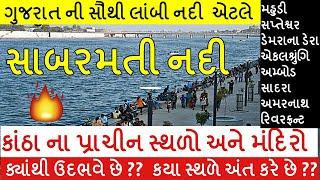 સાબરમતી નદી Sabarmati River History In Gujarati |  Detail| Riverfront| Dharoi dam| Ambod sapteshwar