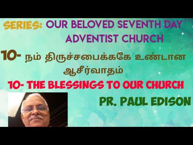 KK NAGAR SDA CHURCH -10- The Blessings To Our Church - PR. Paul Edison