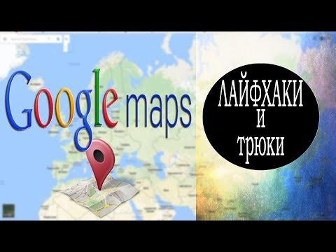 ПОЛЕЗНЫЕ ЛАЙФХАКИ И ТРЮКИ В ГУГЛ МАПС (Google Maps)