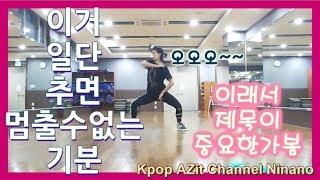 채널 니나노 # 워너원 I 에너제틱 [댄스커버] WannaOne - Energetic l Kpop Dance…