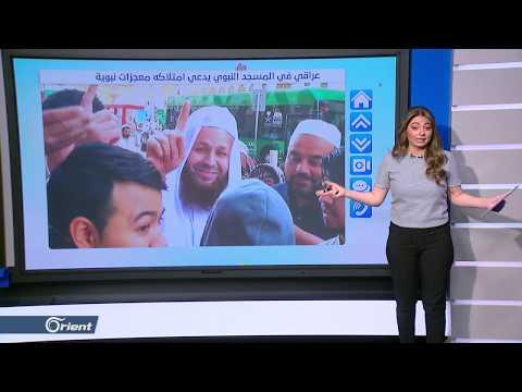 عراقي في المسجد النبوي يدعي امتلاكه معجزات خارقة - follow up  - 20:59-2020 / 2 / 12
