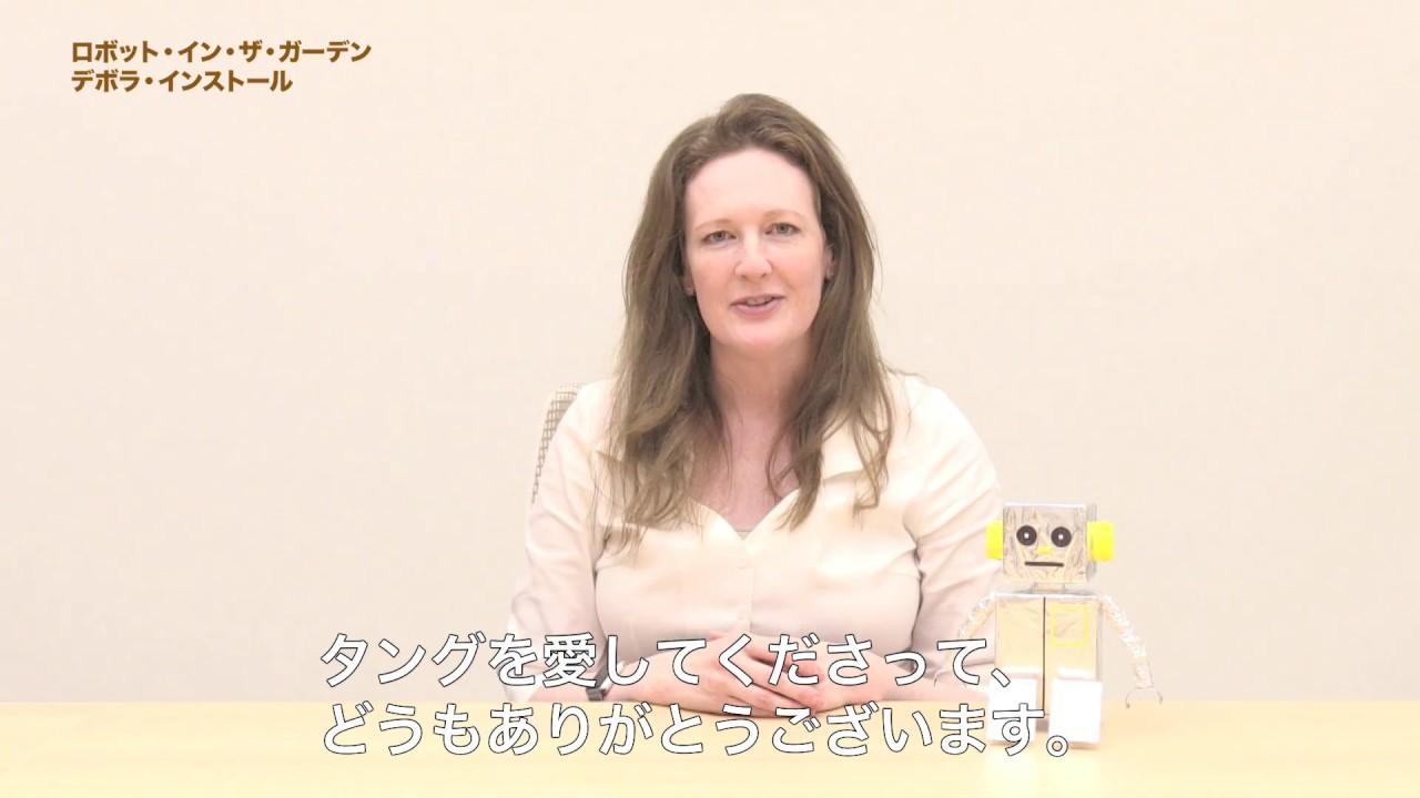 『ロボット・イン・ザ・ガーデン』の著者 デボラ・インストール 来日インタビュー BOOKPEOPLE