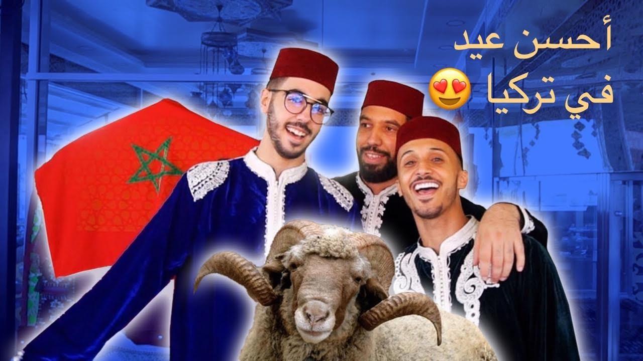 أحسن إحتفال للمغاربة بعيد الأضحى في تركيا 🇹🇷 شوف شنو وقع 😂🐏