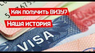 Как получить визу в США -  Миграция в Америку №3
