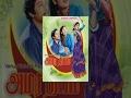 Amara Deepam Sivaji Ganesan, Savitri and Padmini Full Movie Part 2