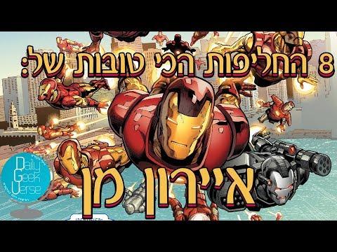 איירון מן: 8 החליפות הכי טובות