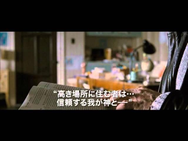 映画『ポゼッション』ブルーレイ&DVD予告編
