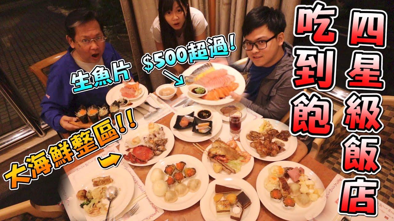 """《隨便吃都賺的 """" 四星級飯店 吃到飽 """",竟然只需500元,超級划算!!》光吃一整盤生魚片市價就超過500元,隨便吃都超過票價!!【兒子帶我去吃吃#20】"""