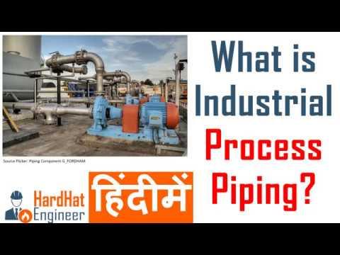What is Piping? in Hindi - प्रोसेस पाइपिंग क्या होता है इंडस्ट्रियल पाइपिंग क्या होता है