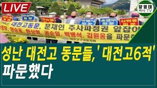 성난 대전고 동문들, '대전고 6적' 파…