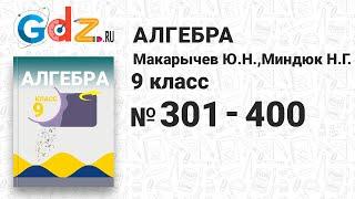 № 301-400 - Алгебра 9 класс Макарычев
