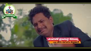 NAAKU TODAINA  Aadharanakartha Ministries  Latest Telugu Christian Songs 2019