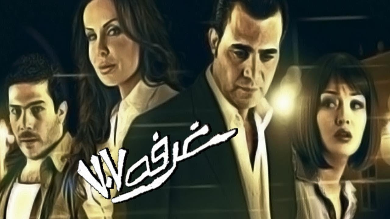Ghorfa 707 Movie - فيلم غرفة 707