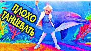 IOWA - Плохо танцевать (не пародия) (реально плохо танцевать)