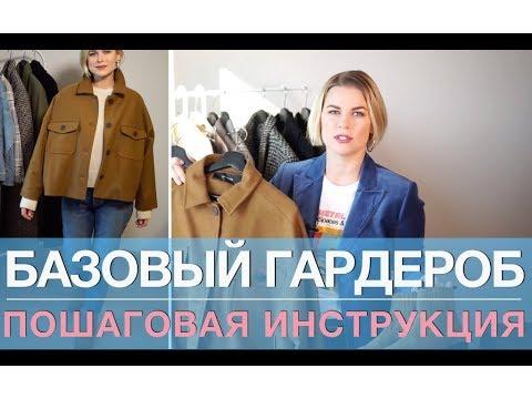 БАЗОВЫЙ ГАРДЕРОБ. САМОЕ ПОЛНОЕ РУКОВОДСТВО ПО СОСТАВЛЕНИЮ ГАРДЕРОБА - Видео онлайн