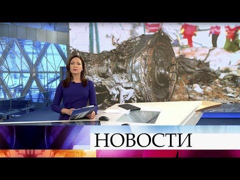 Выпуск новостей в 12:00 от 10.01.2020