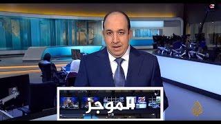 موجز الأخبار - العاشرة مساء 20/01/2016