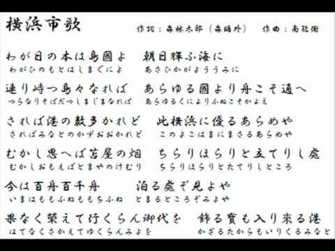 横浜市歌 - YouTube