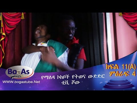 Ethiopia Yemaleda Kokeboch Acting TV Show Season 4 Ep 11A yemaleda kokeboch meerafe 4 kfele 11A