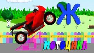 Мотоцикл и буквы. Развивающие мультики для детей про машинки