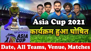 Asia Cup 2021 Confirm Schedule Announce, Date, Teams, Venue, Match And Fixtures..