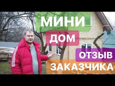 МИНИ ДОМ ИЗ СИП ПАНЕЛЕЙ | Отзыв заказчика.