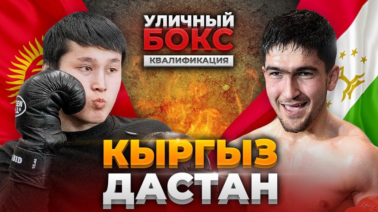 Таджик Абдула против Кыргыз Дастан / УЛИЧНЫЙ БОКС / Street Boxing