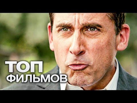 ТОП-10 ХОРОШИХ КОМЕДИЙ