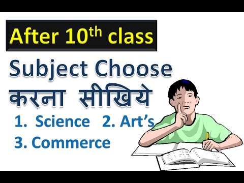 Which stream to choose after 10th Class In Hindi | 10th