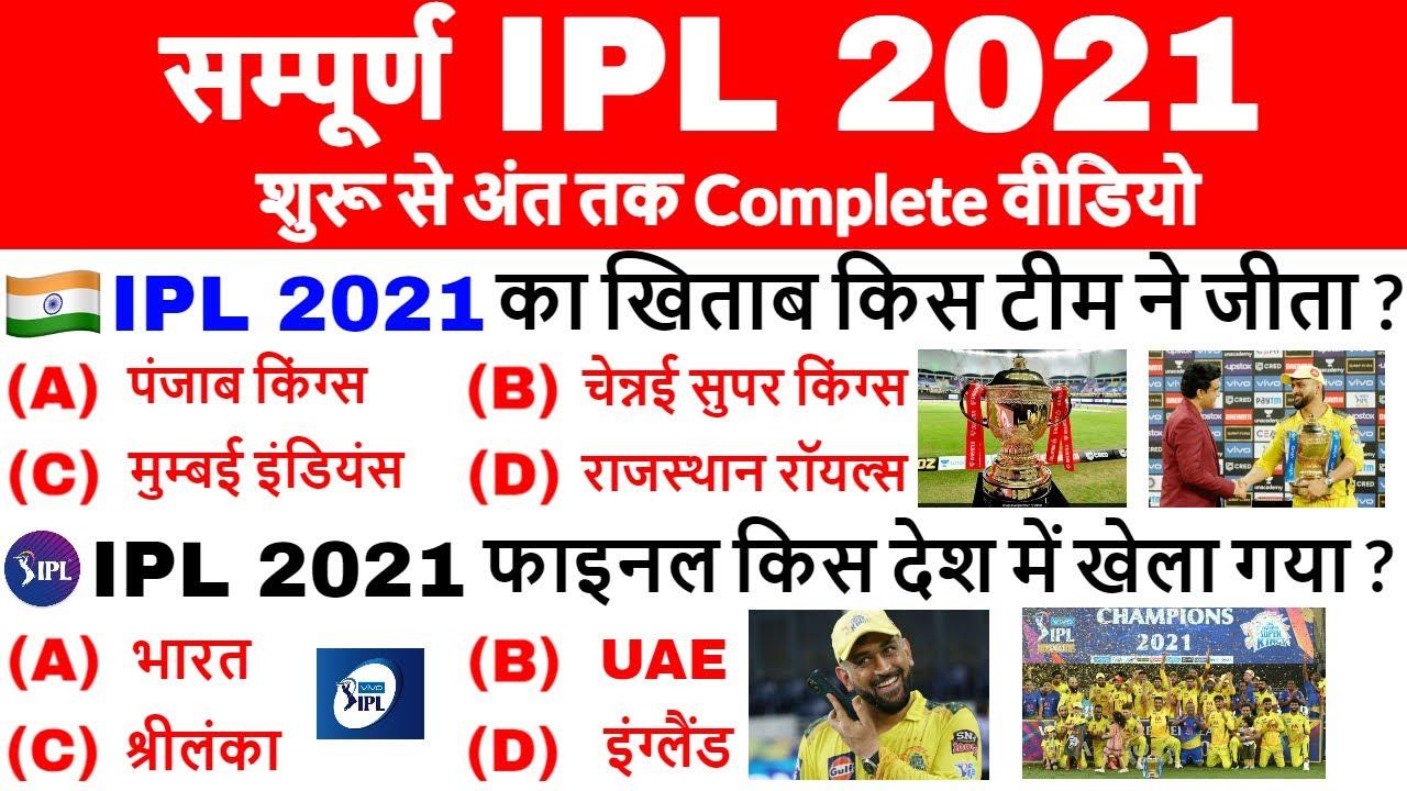 IPL 2021   IPL 2021 Complete GK   IPL 2021 Highlights   IPL 2021 Current Affairs   IPL GK Questions