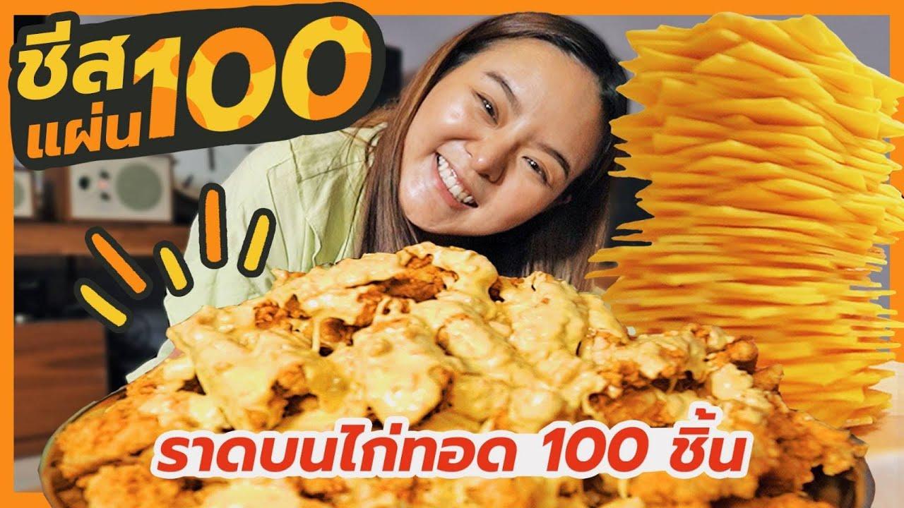 ละลายชีส 1 กิโล ราดบนไก่ทอด 100 ชิ้น!!