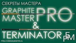 Graphite Master Pro & Terminator - инновационные кии для русского бильярда