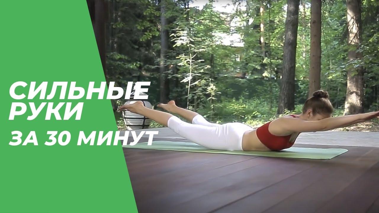 Сильные руки за 30 минут — Йога для начинающих