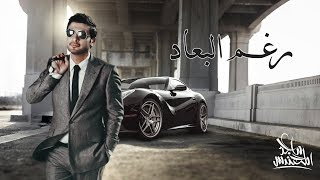 Majid Almohandis - Raghm Albo'ad ماجد المهندس - رغم البعاد