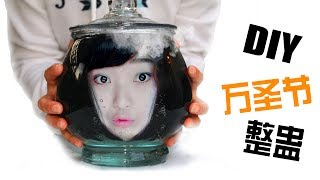 DIY罐子里的人头! 5种万圣节整蛊装饰+食物!DIY 5 Halloween prank !