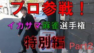 プロ雀士参戦!イカサマ麻雀選手権 特別編 Part2