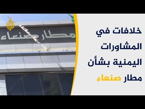 مطار صنعاء.. عقبة في مشاورات السويد وتدشين حملة لفتحه ????  - نشر قبل 3 ساعة