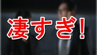 【衝撃】デスノート 窪田正孝と松重豊(孤独のグルメ)の11分にわたる熱...