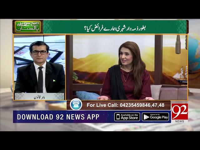 Islam Humain Imandari per kya talimaat deta hai? | 24 April 2019 | 92NewsHD