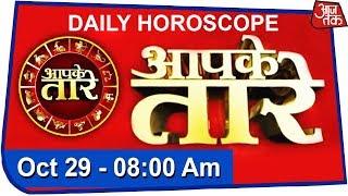 Aapke Taare | Daily Horoscope | October 29 | 8 AM