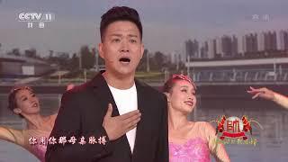 [梨园闯关我挂帅]京歌《我和我的祖国》 演唱:张建峰 张云天  CCTV戏曲